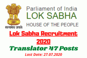 Lok Sabha Recruitment 2020: Apply For Translator 47 Posts