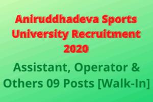 Aniruddhadeva Sports University Recruitment 2020: Assistant, Operator & Others 09 Posts [Walk-In]