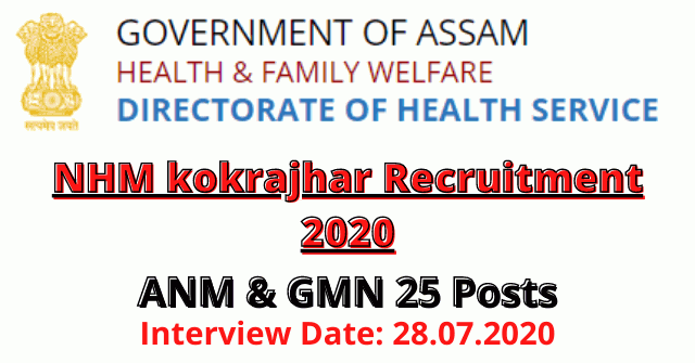 NHM kokrajhar Recruitment 2020: Apply For ANM & GMN 25 Posts
