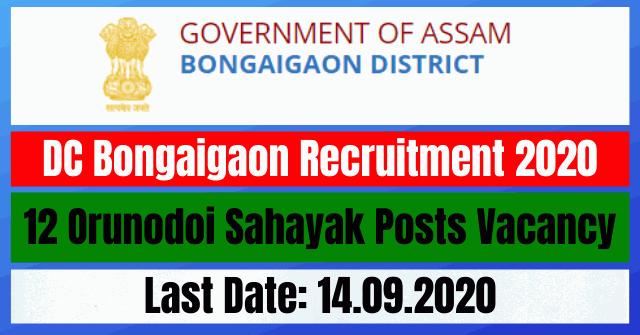 DC Bongaigaon Recruitment 2020: Apply Online For 12 Orunodoi Sahayak Posts Vacancy