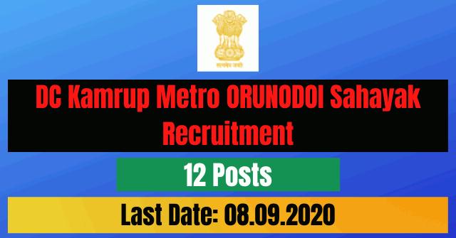 DC Kamrup Metro Recruitment 2020: Apply For 12 ORUNODOI Sahayak Posts Vacancy
