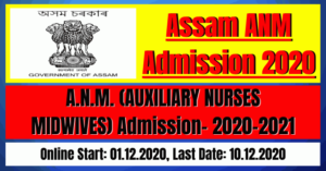 ANM Admission 2020: Online Application For ANM Course 2020-21 [ASSAM]