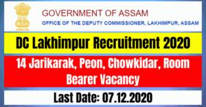 DC Lakhimpur Recruitment 2020: 14 Jarikarak, Peon, Chowkidar, Room Bearer Vacancy