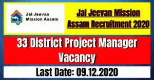 JJM Assam Recruitment 2020: 33 District Project Manager Vacancy