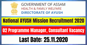 National AYUSH Mission Recruitment 2020: 02 Programme Manager, Consultant Vacancy