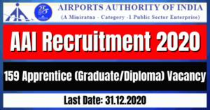 AAI Recruitment 2020: 159 Apprentice (Graduate/Diploma) Vacancy