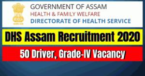 DHS Assam Recruitment 2020: 50 Driver, Grade-IV Vacancy