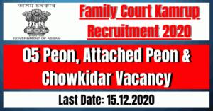 Family Court Kamrup Recruitment 2020: 05 Peon & Chowkidar Vacancy