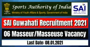 SAI Guwahati Recruitment 2021: 06 Masseur/Masseuse Vacancy in Guwahati