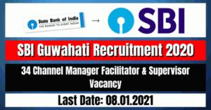 SBI Guwahati Recruitment 2020: 34 Channel Manager Facilitator & Supervisor Vacancy