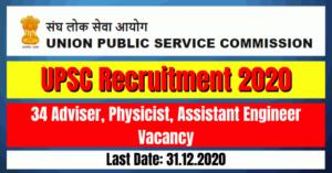 UPSC Recruitment 2020: 34 Adviser, Physicist, Assistant Engineer Vacancy