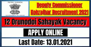 DC Kokrajhar Recruitment 2021: 12 Orunodoi Sahayak Vacancy