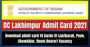 DC Lakhimpur Admit Card 2021: 14 Garde-IV Vacancy