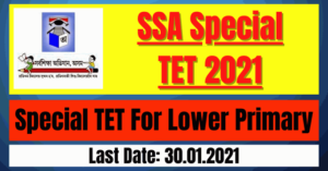 SSA Special TET 2021: Special TET For Lower Primary