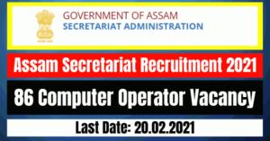Assam Secretariat Recruitment 2021: 86 Computer Operator Vacancy