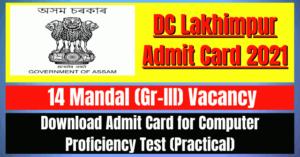 DC Lakhimpur Admit Card 2021: 14 Mandal (Gr-III) Vacancy