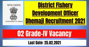 DFDO Dhemaji Recruitment 2021: 02 Grade-IV Vacancy