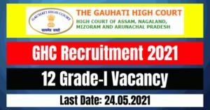 GHC Recruitment 2021: 12 Grade-I Vacancy