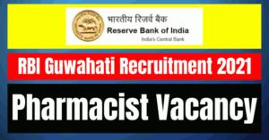 RBI Guwahati Recruitment 2021: Pharmacist Vacancy