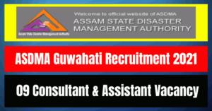 ASDMA Guwahati Recruitment 2021: 09 Consultant & Assistant Vacancy
