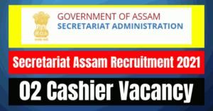 SAD Recruitment 2021: 02 Cashier Vacancy