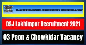 DSJ Lakhimpur Recruitment 2021: 03 Peon & Chowkidar Vacancy