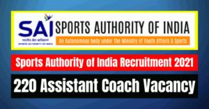 SAI Coach Recruitment 2021: 220 Vacancy