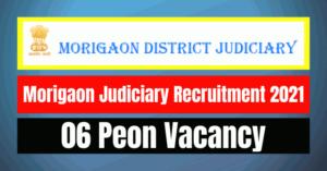 Morigaon Judiciary Recruitment 2021: 06 Peon Vacancy
