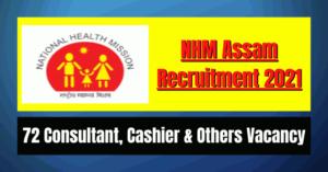 NHM Assam Recruitment 2021: 72 Consultant, Cashier & Others Vacancy