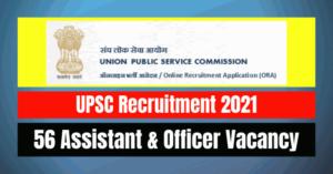 UPSC Recruitment 2021: 56 Assistant & Officer Vacancy